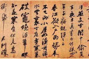 笔法之美|学书法须先知笔法