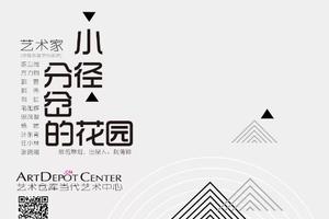 ArtDepot Center艺术仓库当代艺术中心即将开幕
