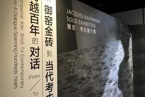 著名当代艺术家雅克考夫曼个展在宝库艺术中心举办