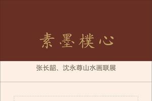 """""""素墨朴心 — 张长韶、沈永尊山水画联展"""""""