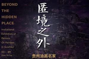 """""""匿境之外""""贵州油画名家邀请展10月27日开幕"""