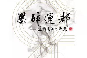 新浪官宣 —— 庄辉书法作品展