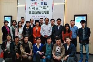 周慧珺书法艺术研究院 中韩书法交流展在釜山举行