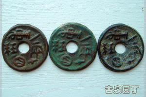 圆孔圜钱的工艺演化