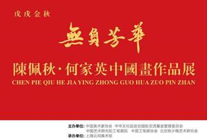 """""""无负芳华——陈佩秋、何家英画展""""在上海举行"""