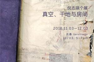 """""""真空、干地,与房间""""倪志琪个展11月3日开幕"""