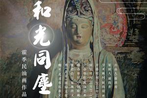 和光同尘·霍季民油画展将于10月27日开幕