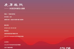 尧覃薇照——四人艺术联展10月26日开幕