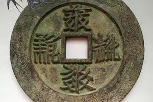 试译第16枚西夏文钱币《佛祖寳钱》