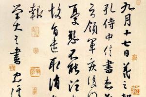 陆衡老师《临王羲之孔侍中帖幷跋》欣赏