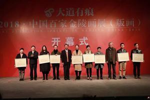 大道有痕——2018中国百家金陵画展在宁开幕