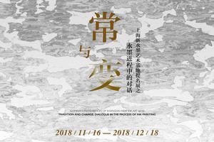 上海新水墨艺术基地提名展