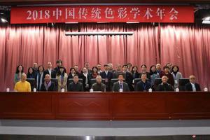 中国传统色彩学术年会 探寻东方色彩之历史与现状