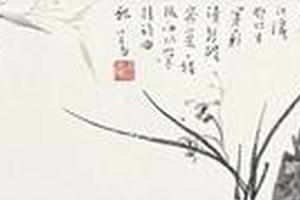 诚轩18秋拍:溥心畬?《春兰野竹卷》149.5万成交