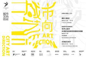 """艺术是城市的一根引线!""""城市艺向""""的背后"""