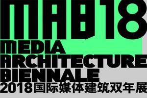2018国际媒体建筑双年展亮相中央美术学院
