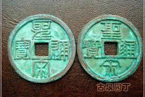 圣宋通宝当伍钱 通货膨胀中的虚值钱币