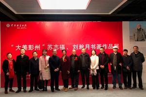 大美彭州:刘瀚月苏志福书画展在京举办