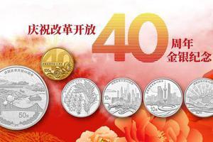 改革开放金银币疯狂暴涨 涵养市场初见成效