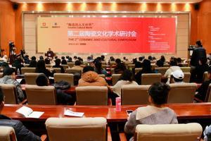 第二届陶瓷与文化学术研讨会在景德镇举行