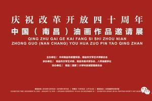 庆祝改革开放40周年—中国(南昌)油画作品邀请展