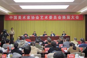 中国美协第三届雕塑艺委会换届大会举行