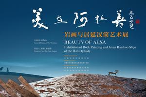美在阿拉善:岩画与居延汉简艺术展研讨会举办