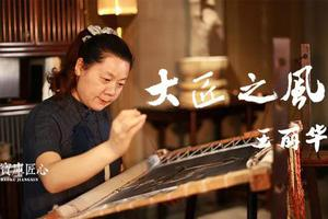 匠心中国·大匠之风:王丽华苏绣指尖光影一丝倾城