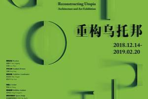 """""""重构乌托邦""""建筑艺术展览12月14日于上海开幕"""