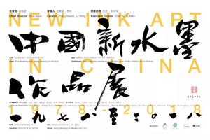 中国新水墨作品展1978-2018参展艺术家名单公布