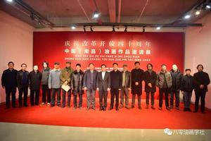 庆祝改革开放四十周年—中国(南昌)油画作品展开幕