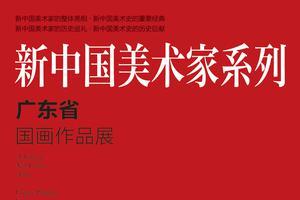新中国美术家系列:广东省国画作品展在京举办