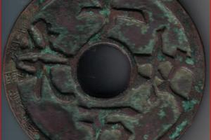 辽五京千秋万岁背十二生肖纹圆穿特大型铜钱鉴赏