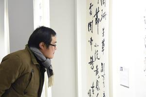 艺术家丛文俊师生书法作品在京展出