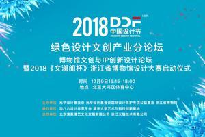 2018《文澜阁杯》浙江省博物馆设计大赛启动