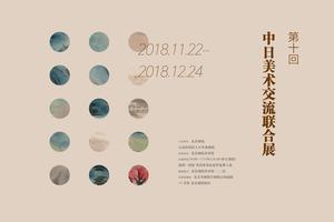 第十回·中日美术交流联合展在京展出