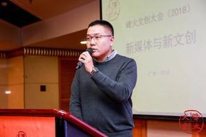 新浪文创对话峰火点金副总裁党晓宇