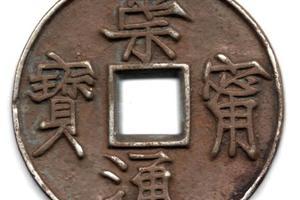 """崇宁通宝宁字从""""用""""折十大钱鉴赏"""