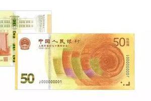 70周年纪念钞和改革币仍可去银行兑换