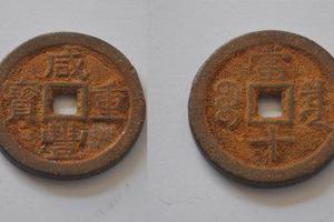 汪忖芝钱币收藏分类展示清代篇4