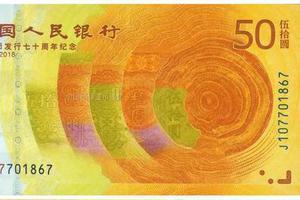 70周年钞二批兑换开始 央行新政出台 严厉打击抽号