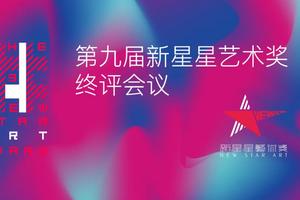 第九届新星星艺术奖终评会议成功举行