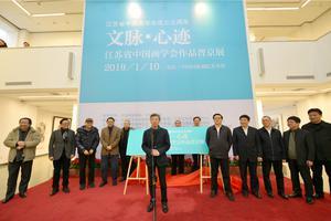 江苏省中国画学会成立五周年作品晋京展举办