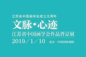 江苏省中国画学会五周年晋京展在国家画院盛大开幕