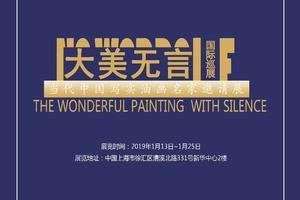 《大美无言》油画国际巡展上海展1月13日开幕