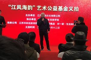 """""""江风海韵""""艺术公益基金举行首次义拍"""