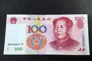 百元大钞叫价6888元 特殊号码人民币同样很值钱