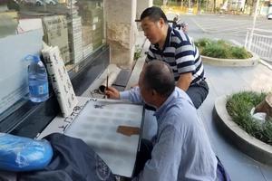 当中国书协副主席遇到街头练书法的修鞋匠……