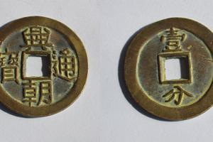 汪忖芝钱币收藏分类展示清代篇11起义钱