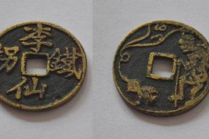 汪忖芝钱币收藏分类展示清代篇10花钱